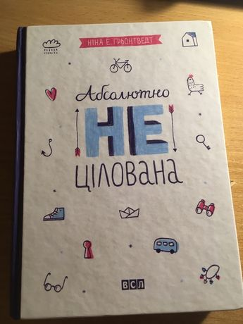 Книга Н.Е.Ґрьонтведт «Абсолютно нецілована»