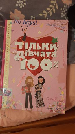 Книжки тільки дівчата , енциклопедія сучасної дівчини