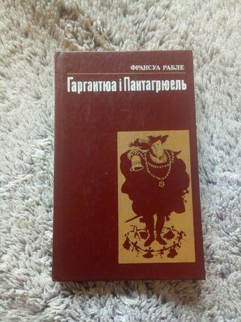 Гаргантюа і Пантагрюeль. Франсуа Раблe. Книга
