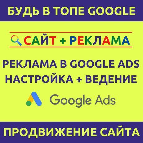 Контекстная Реклама Google Ads. Настройка и Продвижение Сайта в Гугле