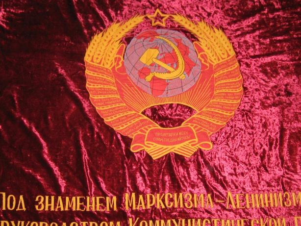 Бархатное знамя СССР.Вышивка.Бахрома.Оригинал!