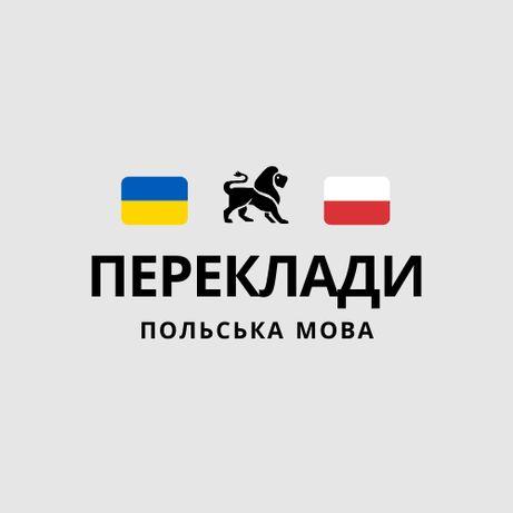 Переклади польська мова