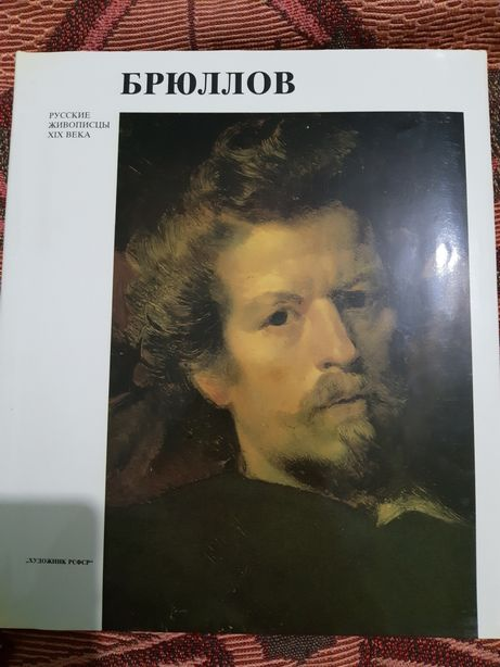 Книга Брюллов