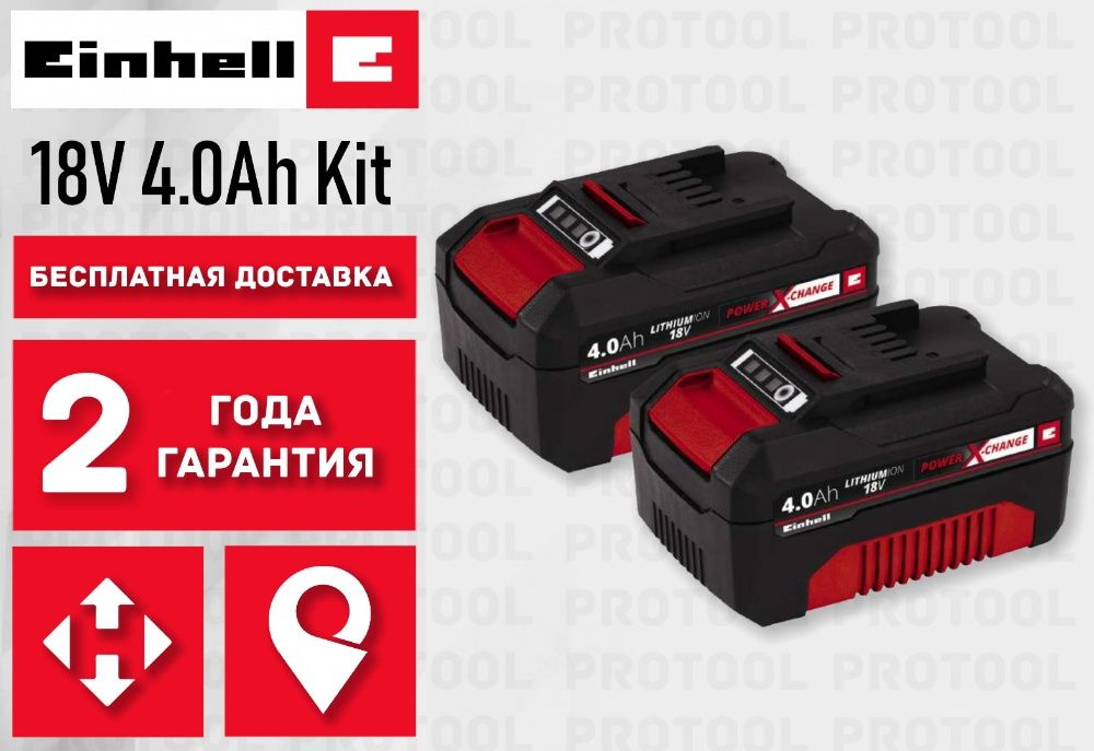 Набор Аккумулятор батарея Einhell Power-X-Change 18V 4,0 Ah - 2 шт Ковель - изображение 1