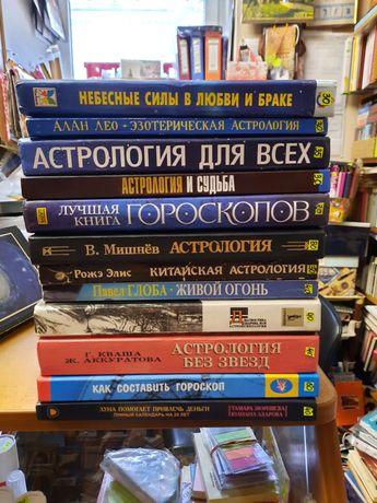 Книги по астрологии и нумерологии