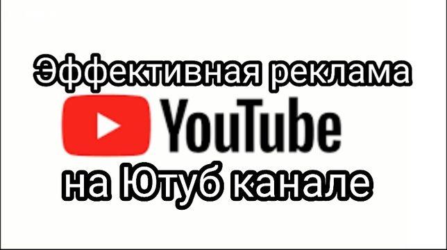 Реклама на Ютуб канале интернете