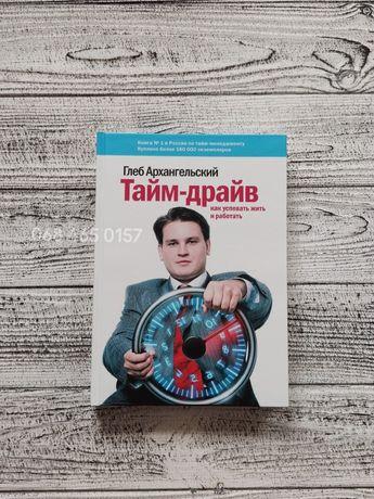 Глеб Архангельский тайм-драйв как успевать жить и работать