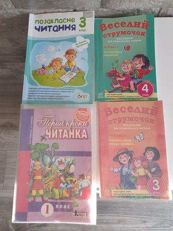 Книги для позоклассного чтения на украинском языке.