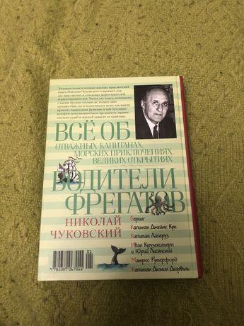 Книга «Николай Чуковский» Всё об отважных капитанах… Водители Фрегатов