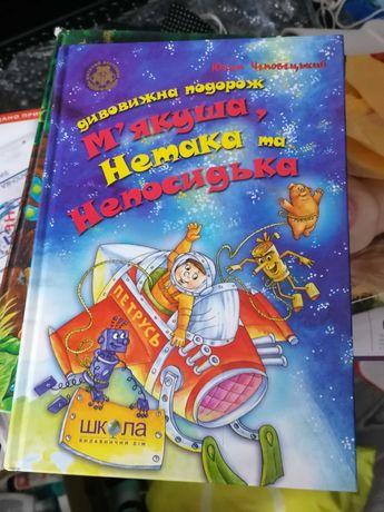 "Книга ""Дивовижна подорож М'якуша, Нетака та Непосодька."