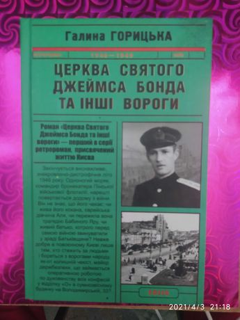 """Книга """"Церква святого Джеймса Бонда та інші вороги"""""""