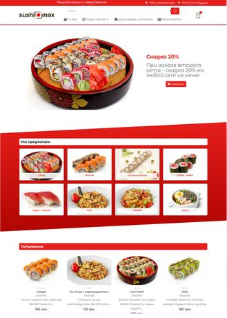 Продам сайт. Доставка суши. Доставка еды.Онлайн заказ. Создание сайтов
