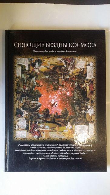 Светлана Дубкова. Сияющие бездны космоса.