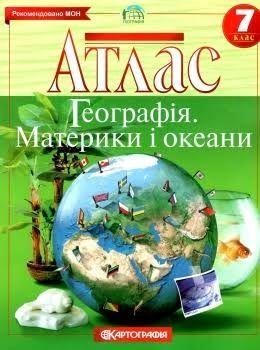 Географія атлас 7 клас
