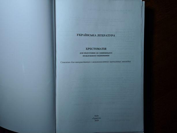 Хрестоматія. Українська література (ЗНО 2020)