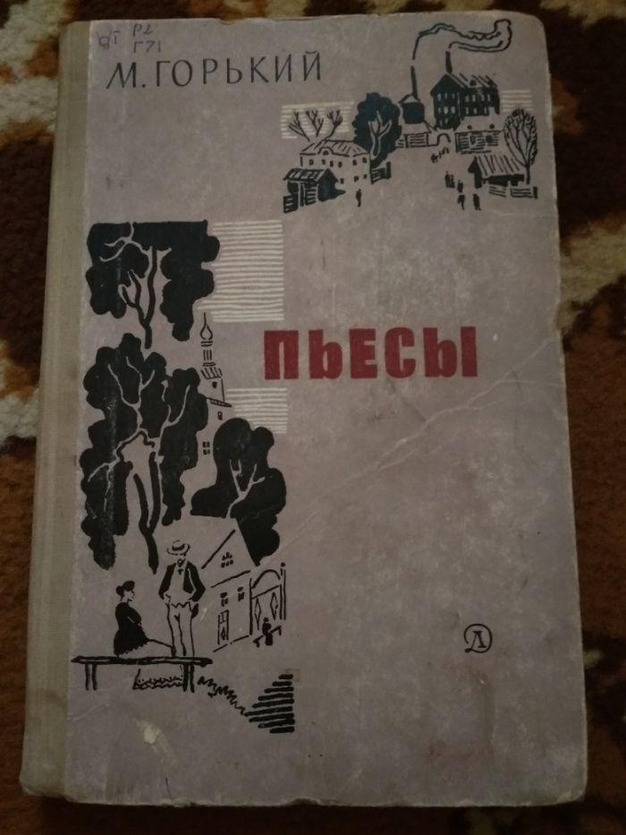 Книга Максим Горький. Пьесы.