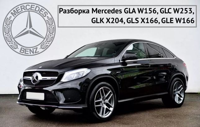 Разборка Mercedes GLA W156, GLC W253, GLK X204, GLS X166, GLE W166 AMG