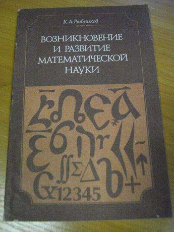 Рыбников К.А. Возникновение и развитие математической науки,1987г.