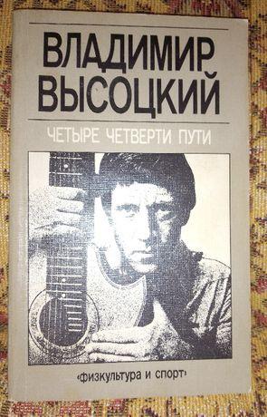 Владимир Высоцкий. Четыре четверти пути