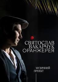 Два билета на концерт ОКЕАН ЭЛЬЗЫ