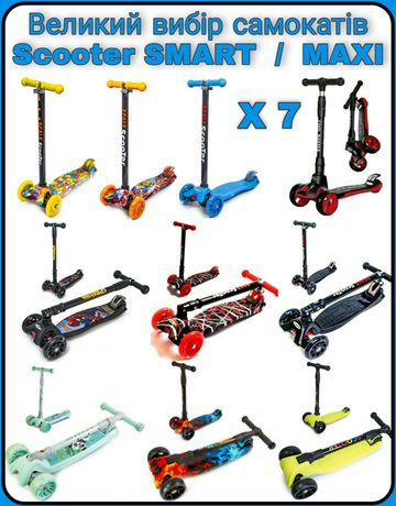 Самокати Scooter MAXI / SMART / X7 великий вибір (5)