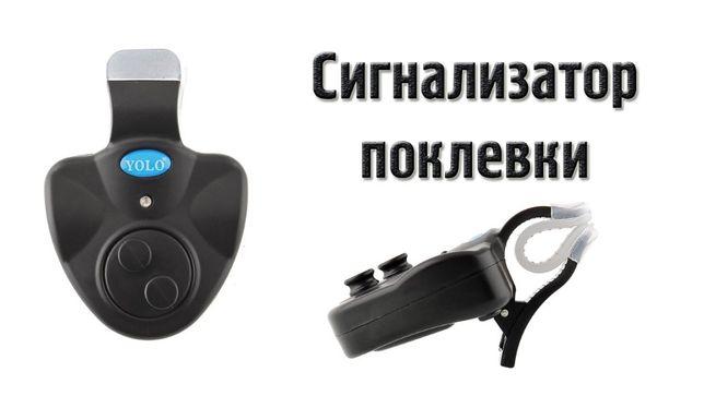Электронный светозвуковой сигнализатор поклевкы (Йоло)
