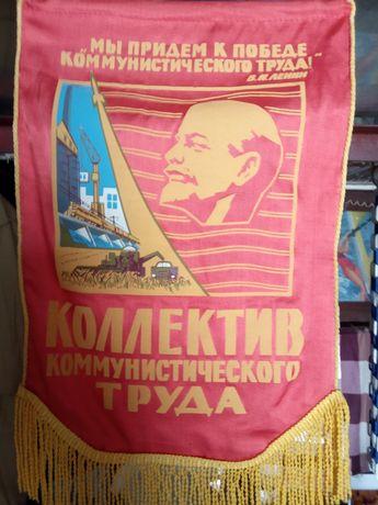 Советские вымпела.