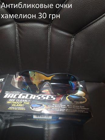Продам антибликовые очки новые