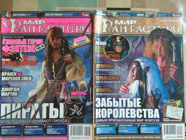 Журнали Мир Фантастики 2006, 2007, 2008