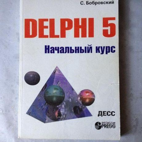 Delphi 5: Начальный курс