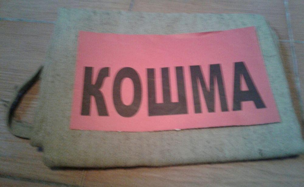 Кошма - противопожарное полотно Киев - изображение 1