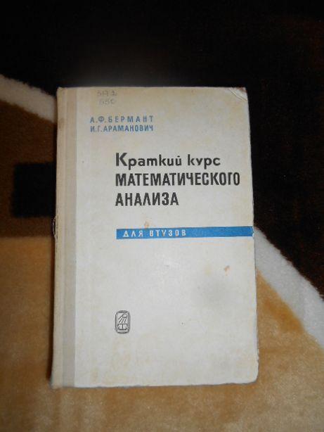 Краткий курс математического анализа Бермант А.Ф.