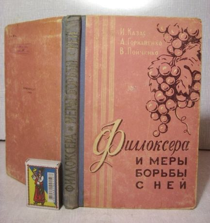 Филлоксера и меры борьбы с ней. Казас Горкавенко Пойченко 1960 Виногра