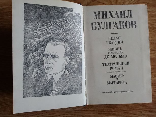 Михаил Булгаков романы 1987 год