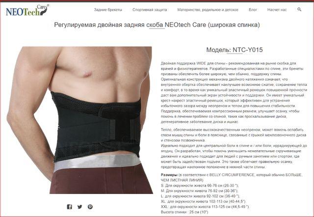 Ортопедический корсет пояснично-крестцовый NEOtech Care YO15 размер М