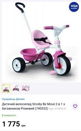 Велосипед Smoby трехколесный