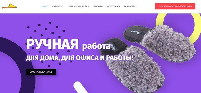 """Сайт по продаже домашних товаров """"Тапули"""" + фб + инстаграмм."""