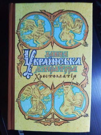 Давня українська література.Хрестоматія