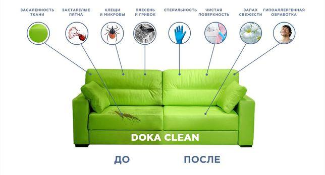 Химчистка: мягкой мебели, матрасов, ковров, АВТО.