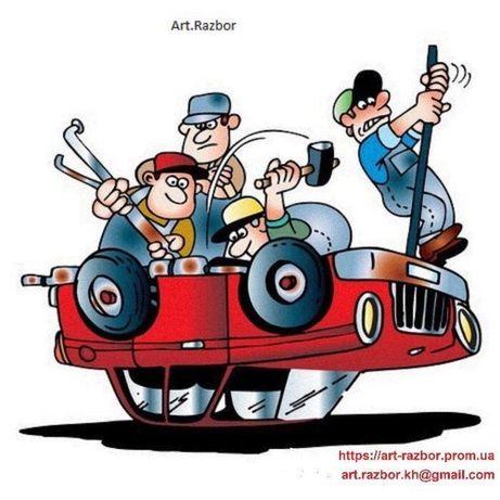 Выкуп авто в любом состоянии. На разборку