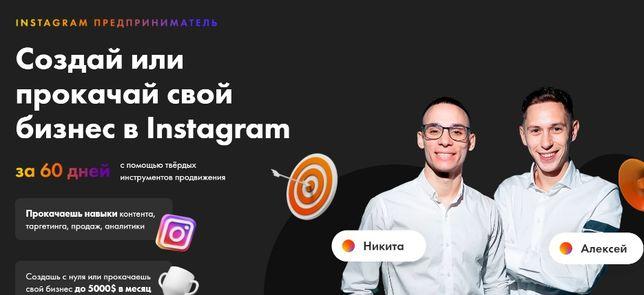 Курс Никиты Пустового Instagram предприниматель.Тариф «Мы вместе» 2021