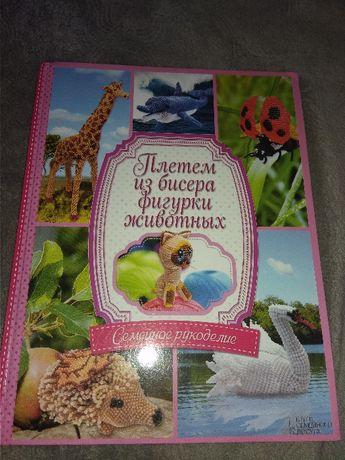 Книжка Плетем из бисера