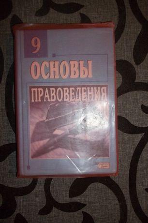 Школьная книга Правоведения