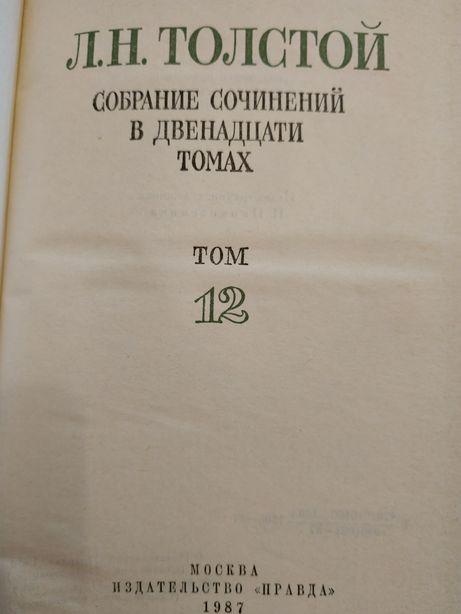 Л.Н.Толстой 12 томів
