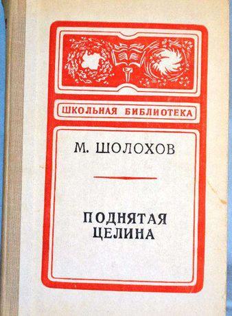 книга Шолохов М.
