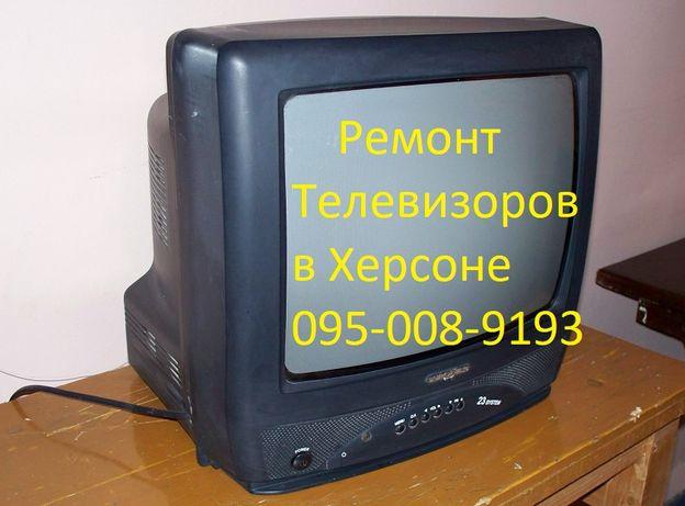 Ремонт кинескопных телевизоров на дому Херсон