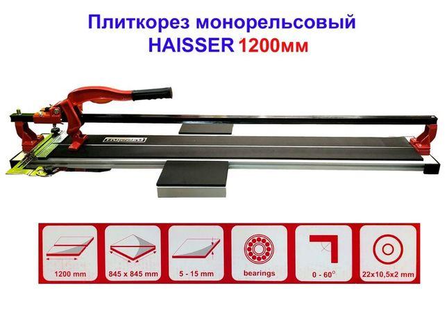 Плиткорез монорельсовый HAISSER 1200мм. Профикачество!