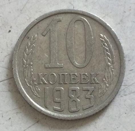 Продам монету 10 коп 1983 года.