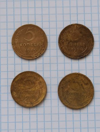 5 коп 1931, 1946, 1955, 1956
