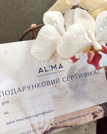 Подарунковий сертифікат на Масаж. Подарунок для краси та здоров'я